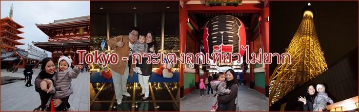 กระเตงลูกเที่ยวญี่ปุ่น, 2Madames, Bella, Japan Trip, Japan, Tokyo, ญี่ปุ่น, โตเกียว, tokyo sky tree, landmark, odaiba, ueno, touganeya, โรงแรมในญี่ปุ่น, โรงแรมในโตเกียว, jr pass, jr station, ameyoko, อาเมะโยโกะ, pantip, The Journey of B&L Family, ครอบครัว, ครอบครัวสุขสันต์, ท่องเที่ยว, พาลูกเที่ยว, รีวิว, เด็กเล็กขึ้นเครื่องบิน, เด็กเล็กเที่ยวต่างประเทศ, delta airlines, เดลต้า, สุวรรณภูมิ, นาริตะ, narita, skyliner, 2days metro pass, skybox, แผนที่ตัวกลม, ติวเตอร์ตู่, ไม่ใช่กูรูแต่กูรู้, ของถูกในโตเกียว, ตึกม่วง, takeya building, asakusa, Sensoji, อาซากุสะ, อาซาคุสะ, วัดเซ็นโซจิ, rilukkuma, white valentine, love chain