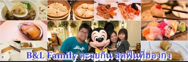 Hong Kong : กระเตงลูกกิน สุดฟินที่ฮ่องกง