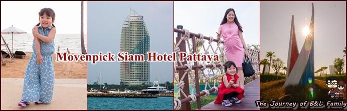 Movenpick Siam Hotel Pattaya – ที่สุดแห่งความประทับใจบนหาดนาจอมเทียน