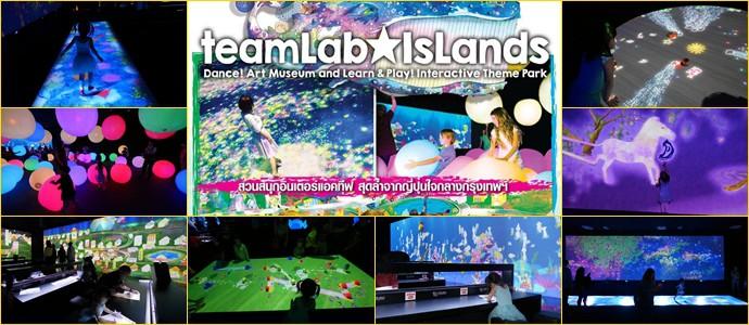 TeamLab Islands – สวนสนุก Interactive สุดไฮเทคจากญี่ปุ่น