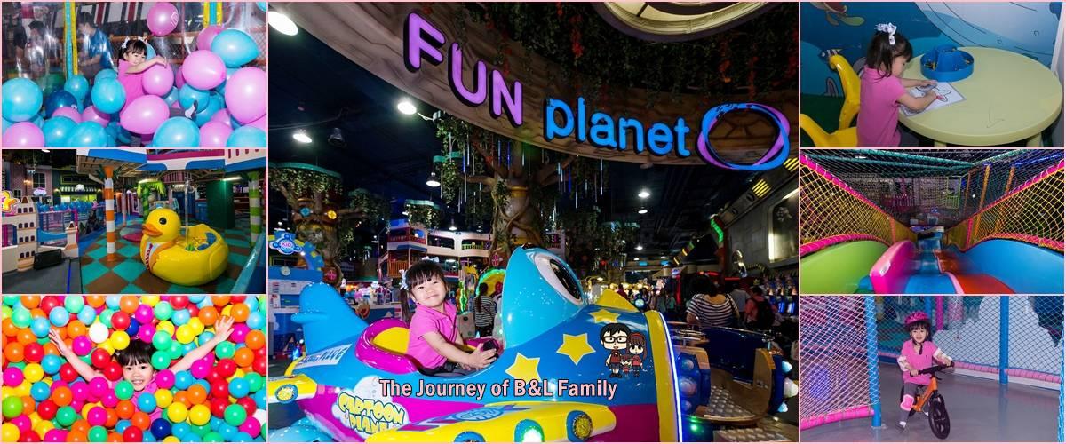 Fun Planet @ Central Rama 9 กระตุ้นพัฒนาเพื่อทักษะฉลาดรอบด้านของลูกคุณ