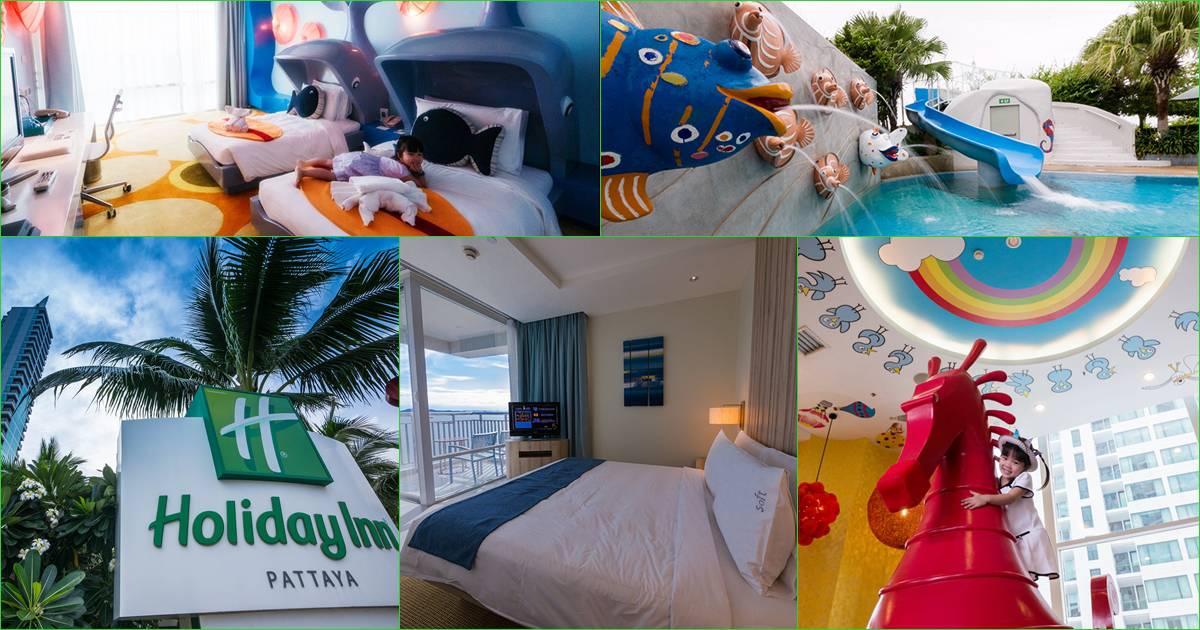 Holiday Inn Pattaya ที่สุดของการพักผ่อนแบบครอบครัวกับห้องปลาวาฬแสนน่ารัก