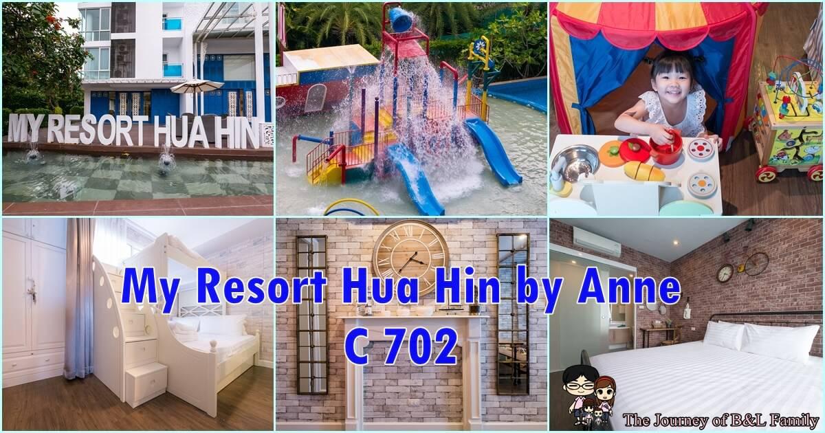 Cicada Market, my resort family condo hua hin, pantip, ตลาดนัดจักจั่น, พักผ่อนแบบครอบครัว, มาย รีสอร์ท หัวหิน, ราคา, รีวิว, สถานที่พักผ่อนสำหรับครอบครัว, เช่าคอนโด หัวหิน, ให้เช่า , พาลูกเที่ยว, เลี้ยงลูกนอกบ้าน, กระเตงลูก, ที่พักสำหรับครอบครัว, สองห้องนอน, สระว่ายน้ำ, ติดหาด, คิดส์คลับ, โรงแรมหัวหิน, ที่พักหัวหิน, ราคาประหยัด, my resort , My Resort Hua Hin by Anne, ที่พักชิคๆ, kids club, สไลเดอร์ , สระน้ำเกลือ, bljourney, bella, หม่าม้าเล้ง, ครอบครัวสุขสันต์, เที่ยวแบบครอบครัว, วันหยุด, ที่พักในฝัน, สวย, บรรยากาศดี, พันทิป, blueplanet, หัวหิน, ทะเล, เขาตะเกียบ, C702