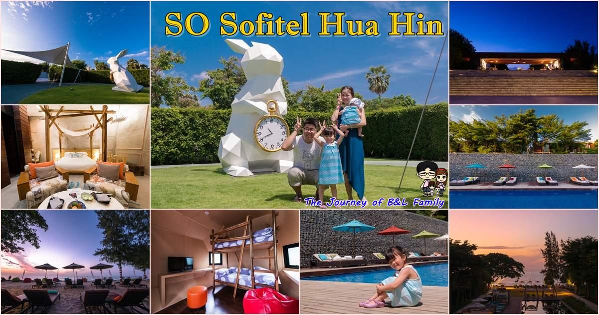 SO Sofitel Hua Hin เปิดโลกแห่งจินตนาการ สัมผัสความสุขขั้นสุดของการพักผ่อน