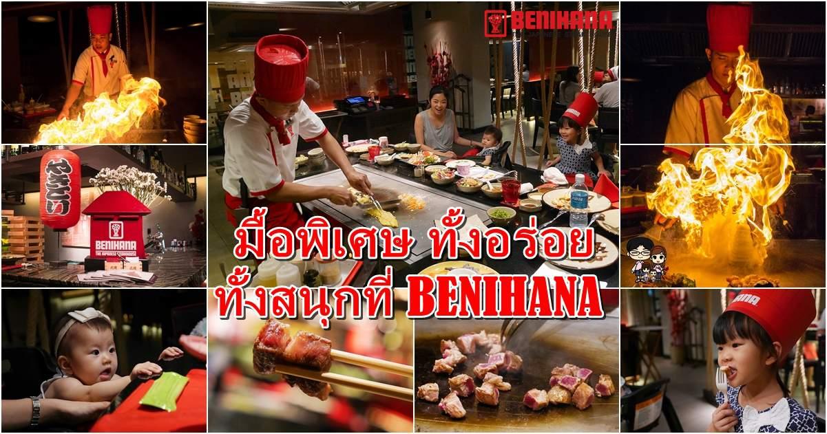 ทุกมื้ออาหารคือความสนุกสนานที่ Benihana