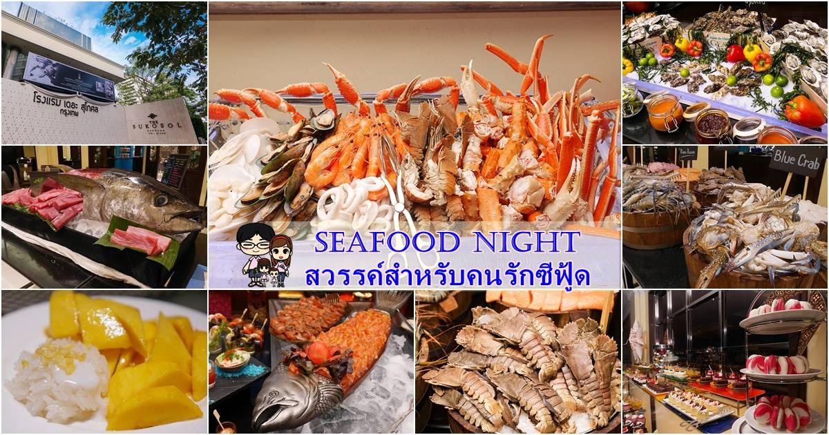 Seafood Night อร่อยสุดคุ้มที่ห้องอาหารปทุมมาศ The Sukosol Bangkok