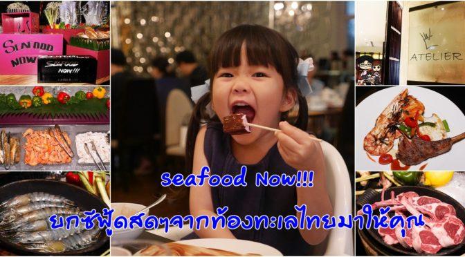 Seafood Now อิ่มไม่อั้นกับซีฟู้ดสดๆจากทะเลไทย ที่ Atelier