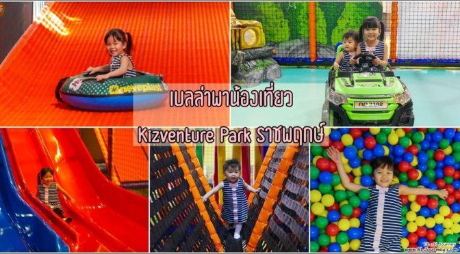 เบลล่าพาน้องเที่ยว – Kizventure Park ราชพฤกษ์ – สนามเด็กเล่นใหญ่สุดในย่านราชพฤกษ์