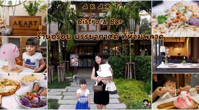 AKART Bistro&Bar หลบความวุ่นวายใจกลางเมืองมากินอาหาร อร่อยๆ บรรยากาศดีๆกัน