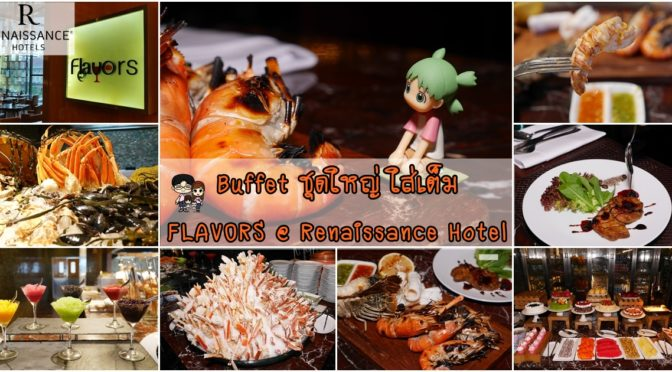 Dinner Buffet @ Flavors โรงแรม Renaissance Ratchaprasong