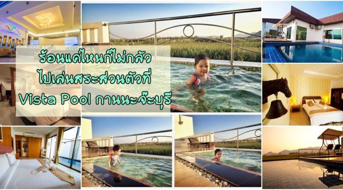 Vista Pool Villa รีสอร์ทพร้อมสระว่ายน้ำส่วนตัวที่เดียวในเมืองกาญจน์