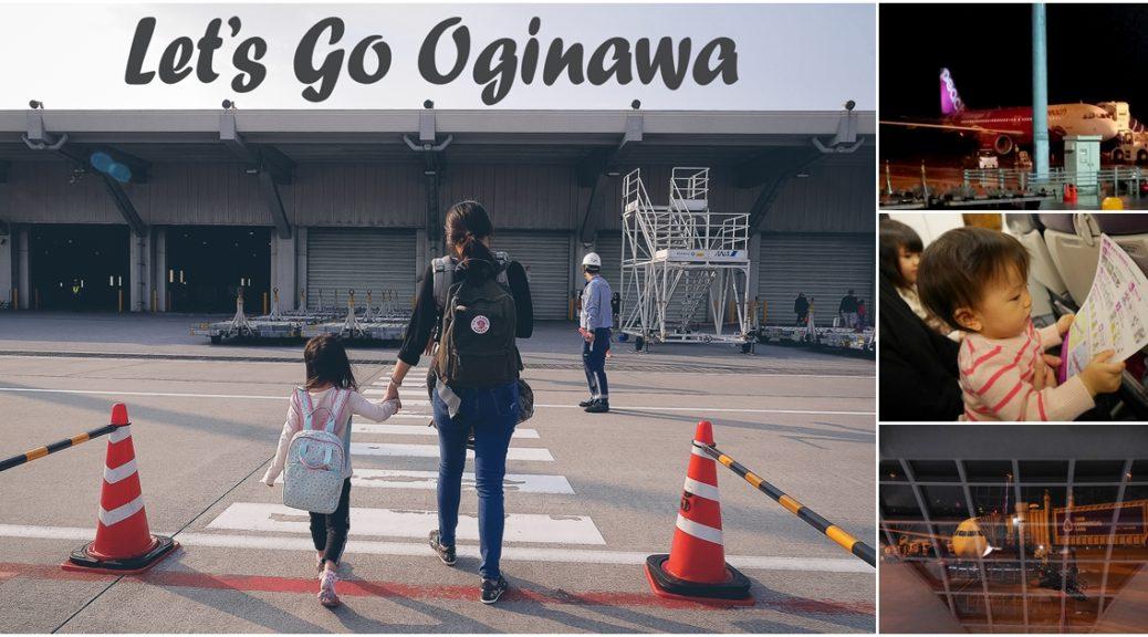 BLjourney , B&L family , travel , okinawa , visitokinawa , japan , churaumi , peach air , LCC terminal , low cost , budget, transit , blueplanet, pantip , review , airline, ticket , check in , bella , เบลล่า , โอกินาว่า , พาลูกเที่ยว , กระเตงลูกเที่ยว , เที่ยวกับลูก , พีชแอร์ , ตั๋วเครื่องบิน , ญี่ปุ่น , เที่ยวญี่ปุ่นด้วยตัวเอง , เที่ยวโอกินาว่า , เช่ารถขับ , โลว์คอสต์ , ตั๋วญี่ปุ่นราคาถูก , Peach , Airline , รีวิว , บลูแพลนเน็ต , เช็คอิน , สนามบิน , เที่ยวแบบครอบครัว , ที่เที่ยวโอกินาว่า ทริป , ทีมโอกินาว่า