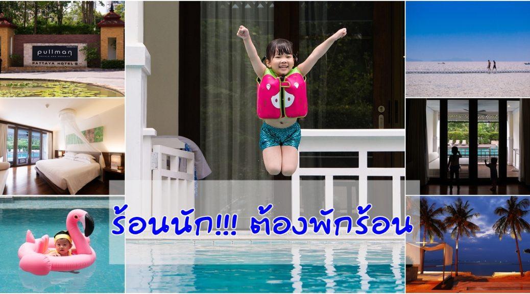 Pullman Pattaya Hotel G , pantip , review , blueplanet , hotel , pattaya , beach , happy hour , sunset , promotion , พันทิพ , พัทยา , ที่พัก , ที่พักสำหรับเด็ก , ที่พักแบบครอบครัว , ใหม่ , บลูแพลนเน็ต, ที่เที่ยว , หาดส่วนตัว , โรงแรม , พาลูกเที่ยว , เที่ยววันธรรมดา , ใกล้กรุงเทพ , ทะเล , สงบ , กระเตงลูกเที่ยว , พัทยาเหนือ , หาดวงศ์อมาตย์ , นาเกลือ , เซนทาราพัทยา ,เซนทารา แกรนด์ มิราจ , พูลวิลล่า , สระส่วนตัว , สระเด็ก , คิดส์คลับ , คิดส์รูม , ห้องเด็ก , อาหารเด็ก , lanai , pool access , executive club , club room , club benefit, ที่พักติดทะเล , bljourney , bella , lanai pool access , g club , kid room , kid club, fitness ,มวยไทย , คลาสมวยไทยฟรี , สอนมวยไทยฟรี , มอเตอร์เวย์ , Sunset Cocktails , อาหารอร่อย , อาหารไทย , ร้านเด็ด , ร้านอาหาร , ก้นครัว , อาหารสเปน , Bodega Fever , seafood buffet , แซงเกรีย , sangria , Deluxe Room , Executive Club Room , Family Suite , Executive Suite , ไอศวรรย์สปา , Aisawan Spa , เชฟสเปเชี่ยล , เที่ยวแบบครอบครัว , ครอบครัวสุขสันต์ , B&L Family , Family , ครอบครัว , เที่ยวกับลูก , แผนที่ , map