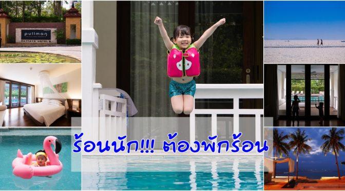 หนีร้อนไปนอนพัก @ Pullman Pattaya Hotel G