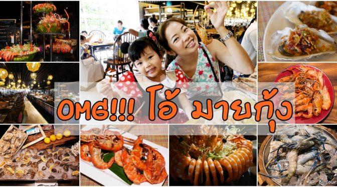 OMG!!! Oh My Goong เราจะพุ่งไปกิน Sunday Brunch @ Deelite