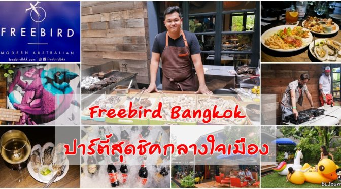 ปาร์ตี้สุดเก๋ สุดชิคใจกลางกรุงเทพ ที่ Freebird Bangkok