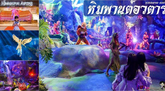 Himmapan Avatar สุดยอดโชว์แห่งใหม่ของไทย โชว์ดีๆที่ไม่ควรพลาด