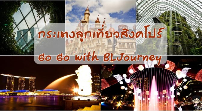 พาลูกเที่ยวสิงคโปร์ไม่ต้องโปรก็เที่ยวเองได้