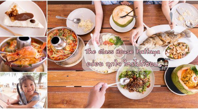 Glass House Pattaya อร่อยถูกใจใครไปก็ชอบ