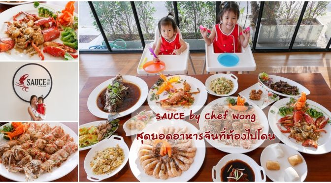 SAUCE by Chef Wong สุดยอดร้านอาหารจีนที่ต้องไปโดน