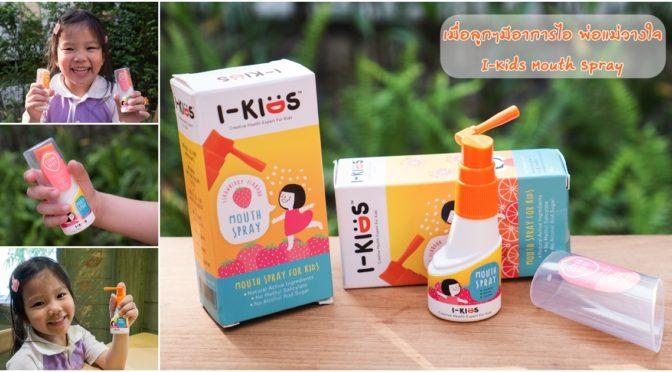 iKids Mouth Spray สเปรย์พ่นแก้ไอและเจ็บคอสำหรับเด็กโดยเฉพาะ