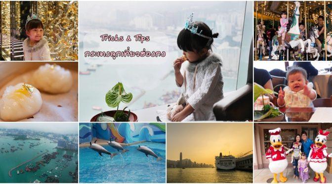 Tricks & Tips อ่านสักนิดก่อนจะคิดกระเตงลูกเที่ยวฮ่องกง