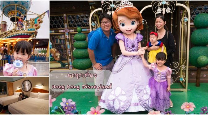 Hong Kong Disneyland กิน เที่ยว นอน ย้อนวัยไปกับลูก