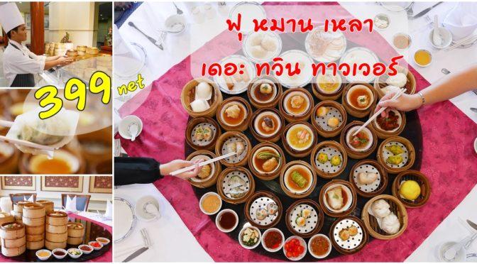บุฟเฟต์ติ่มซำ Fu Marn Lau อร่อย คุ้ม เกินราคา