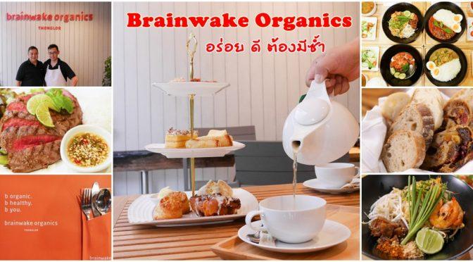 Brainwake Organics Thonglor เด็ดแบบนี้ต้องมีซ้ำ