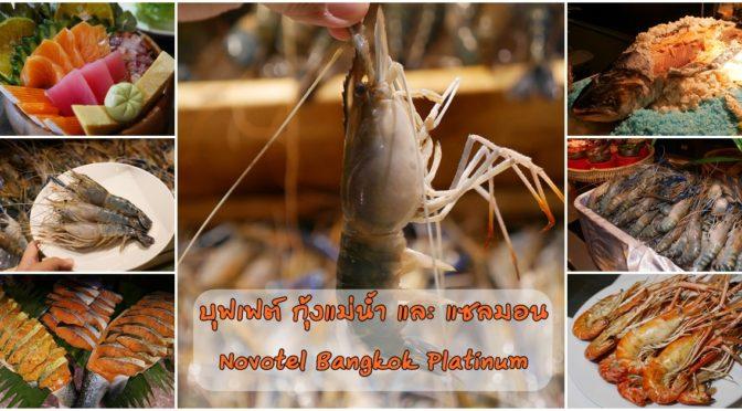 Buffet กุ้งแม่น้ำและแซลมอน @ Novotel Bangkok Platinum