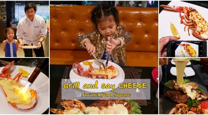 Grill and say CHEESE บุฟเฟต์สำหรับคนรักชีสที่ห้ามพลาด