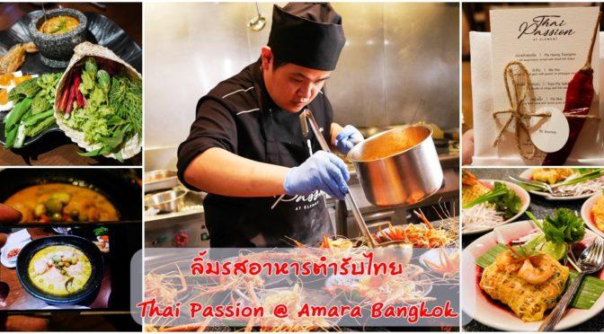 ลิ้มรสความอร่อยแบบไทยแท้ๆ Thai Passion at Element Amara Bangkok Hotel