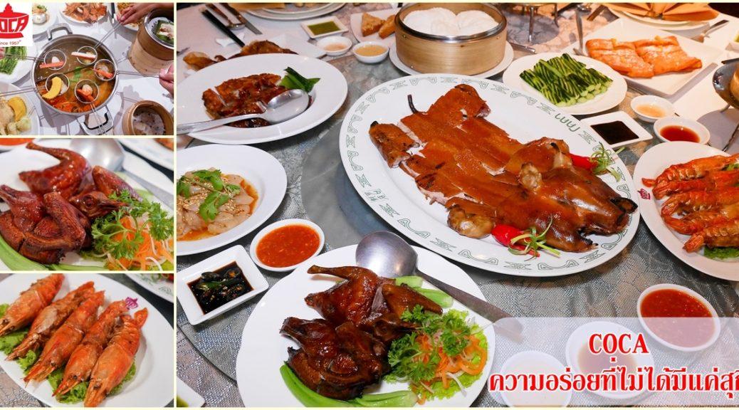 B&L family, Bangkok, Bella, Bljourney, Family, pantip, Review,The Journey of B&L Family, Travel, กระเตงลูกเที่ยว , ,มื้อพิเศษ, รีวิวร้านอาหาร, หม่าม้าเล้ง ,ห้ามพลาด ,อร่อย , เบลล่า ,เลี้ยงลูกนอกบ้าน, แม่และเด็ก , pantip , kitchen ,เมนูเด็ด , ของหวาน , คาเฟ่ , Cafe , อร่อย ,,พาลูกเที่ยว , ครอบครัวสุขสันต์, ,พันทิป, กรุงเทพ, ร้านอร่อย, ร้านอาหารสำหรับเด็ก , ซีฟู้ด, อาหารทะเล , , ครอบครัวสุขสันต์, บุฟเฟ่ต์ ,พันทิป ,พันทิพ ,พาลูกเที่ยว , coca , restaurant , โคคา , ภัตตาคาร , อร่อย , สีลม , สุรวงศ์ , สุกี้ , หมูหัน , อาหารจีน , จัดเลี้ยง , สังสรรค์ , ปาร์ตี้ , ติ่มซำ