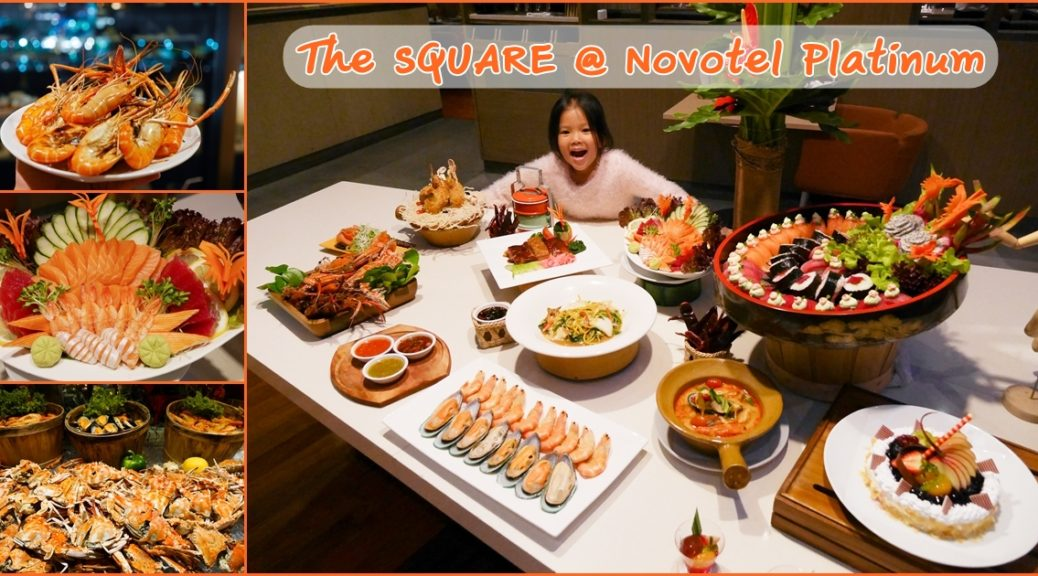 shrimp , prawn , crab , กุ้งและปู , b&L family, Bangkok,Bella, Bljourney, BUFFET,Family, pantip, Review,The Journey of B&L Family, Travel, กระเตงลูกเที่ยว , ,มื้อพิเศษ, รีวิวร้านอาหาร, หม่าม้าเล้ง ,ห้ามพลาด ,อร่อย , เบลล่า ,เลี้ยงลูกนอกบ้าน, แม่และเด็ก , pantip , kitchen ,เมนูเด็ด , ของหวาน , คาเฟ่ , Cafe , อร่อย ,ทิพ ,พาลูกเที่ยว , กุ้งเผา, บุฟเฟต์ , อาหาร , , อาหารทะเล , ส่วนลด , ครอบครัวสุขสันต์, บุฟเฟ่ต์ ,พันทิป , novotel Bangkok platinum , the square , accor , advantage plus , บัตรแอคคอร์ , โนโวเทล , ประตุน้ำ , แพลตตินัม , เดอะสแควร์ , กุ้งแม่น้ำ , ปู , อาหารทะเล , กุ้งเผา