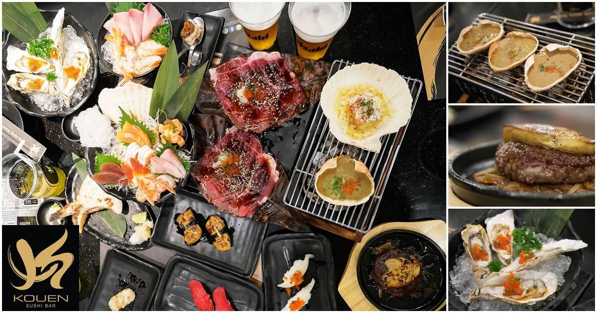 Kouen Sushi Bar , Kouen , โคเอ็น ซูชิ บาร์ , BLJourney , buffet, อาหารญี่ปุ่น , รีวิว , พันทิพ , วงใน , wongnai , เนื้อวากิว , บุฟเฟต์ , ครอบครัว , ครอบครัวสุขสันต์ , ร้านอาหารสำหรับเด็ก , มื้อพิเศษ , ฉลอง , SENA Fest , Mega Bangna สาทร , เอ็มไพร์ ,empire tower , aia tower , int พระรามสาม, i'm park, สยาม , สามย่าน , วากิว ,ฟัวกราส์ , รีวิวร้านอาหาร , โปรโมชั่น , ส่วนลด , การเดินทาง , แผนที่ , เนื้อวากิว , มันปู