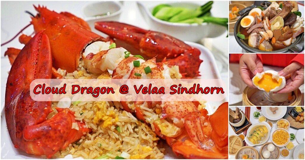 Cloud Dragon , Velaa Sindhorn , Langsuan , บักกุ๊ดเต๋ , หลังสวน , รีวิว , วงใน , wongnai , review, ก้นครัว , พันทิพ , pantip , bljourney , ร้านอาหารจีน , สวนลุม , เวลา , สินธร , lobster , ติ่มซำ , ฟิวชั่น